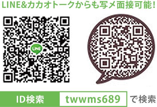 LINE&カカオトークからも写メ面接可能! ID検索twwms689で検索
